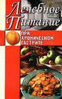 Обложка книги `Лечебное питание при хроническом гастрите`
